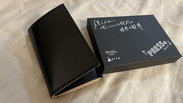 【キャッシュレス時代の理想の財布】PRESSo Noir コードバン 徹底レビュー